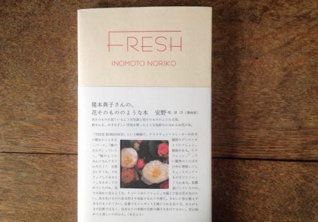 『FRESH』猪本典子 著 (朝日出版社) 選・文/植物の本屋 草舟あんとす号