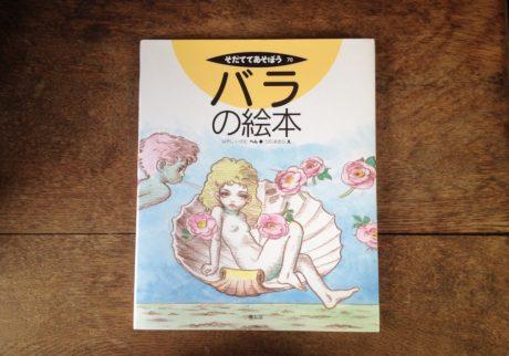 『そだててあそぼう 70 バラの絵本』はやしいさむ へん うのあきら え (農文協) 選・文/植物の本屋 草舟あんとす号