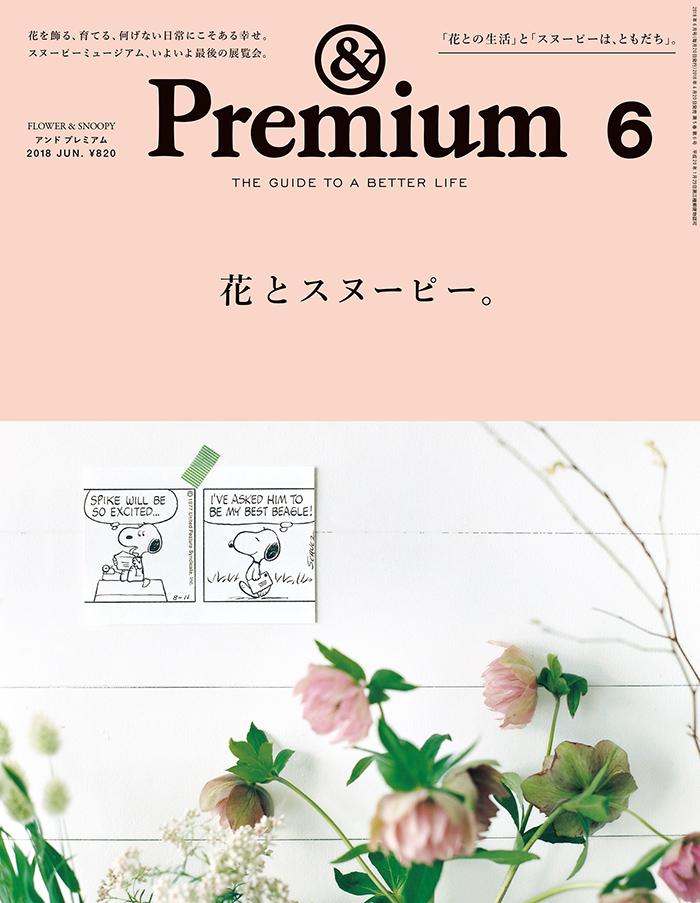 &Premium No. 54 花とスヌーピー。