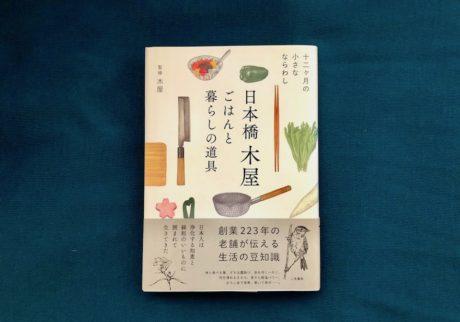 『日本橋木屋ごはんと暮らしの道具 十二ヶ月の小さなならわし』木屋 監修(二見書房) 選・文/散策舎