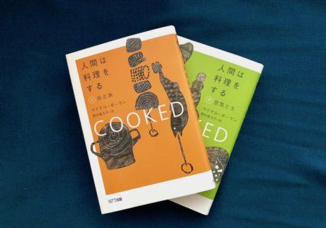 『人間は料理をする上 火と水 下 空気と土』マイケル・ポーラン 著 野中香方子 訳(NTT出版) 選・文/散策舎