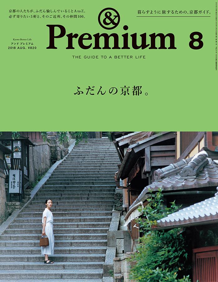 &Premium No. 56 ふだんの京都。