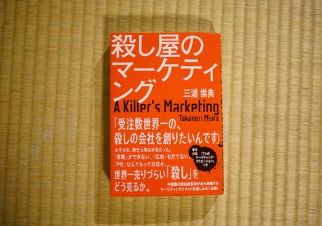 『殺し屋のマーケティング』三浦 崇典 著(ポプラ社) 選・文/京都天狼院