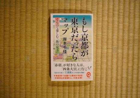『もし京都が東京だったらマップくらべて楽しむ「街の見方」』岸本千佳 著(イーストプレス) 選・文/京都天狼院