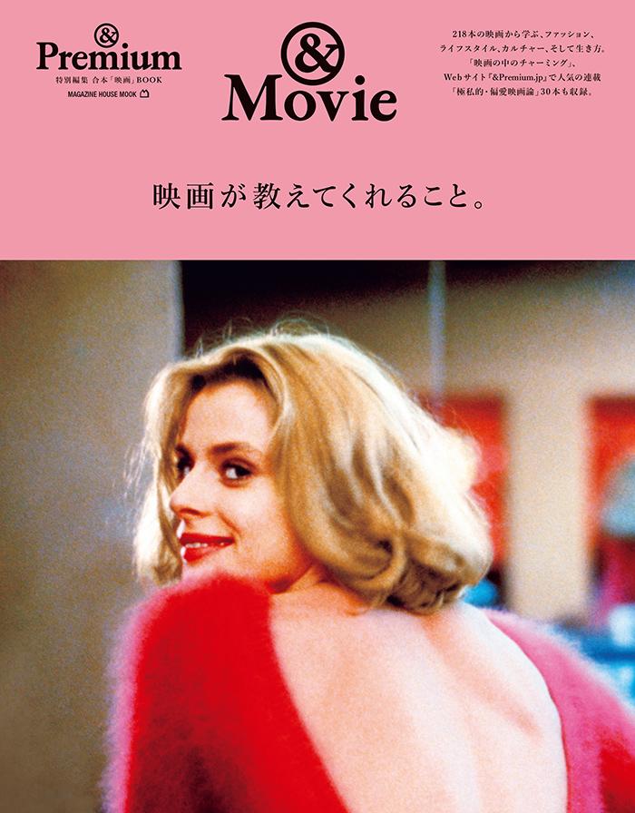 &Movie / 映画が教えてくれること。