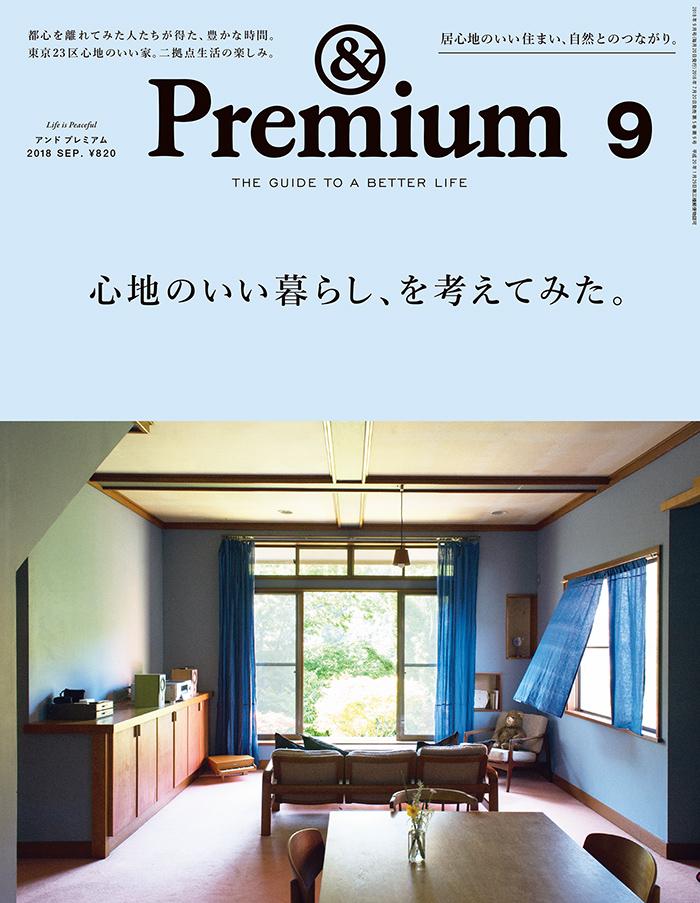&Premium No. 57 心地のいい暮らし、を考えてみた。