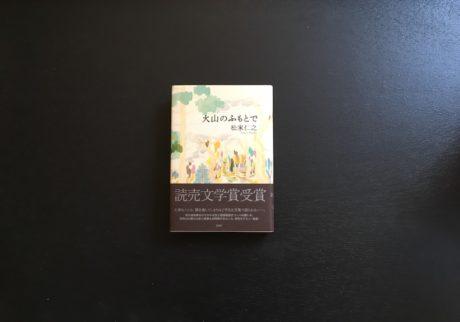 『火山のふもとで』松家仁之 著(新潮社) 選・文/本屋ルヌガンガ