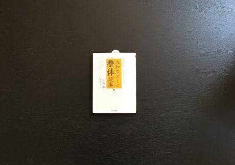 『大和なでしこ整体読本』三枝誠 著 水上みのり 絵(ちくま文庫) 選・文/本屋ルヌガンガ