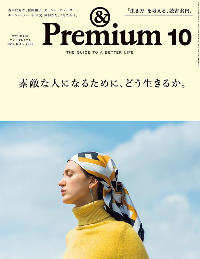 &Premium No. 58 素敵な人になるために、どう生きるか。