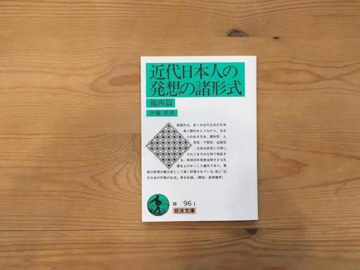 近代日本人の発想の諸形式