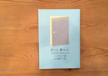 『そっと 静かに』ハン・ガン 著 古川綾子 訳 (クオン) 選・文/忘日舎