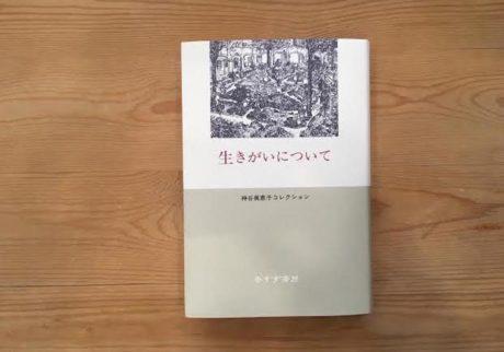 『生きがいについて』神谷美恵子 著(みすず書房) 選・文/忘日舎