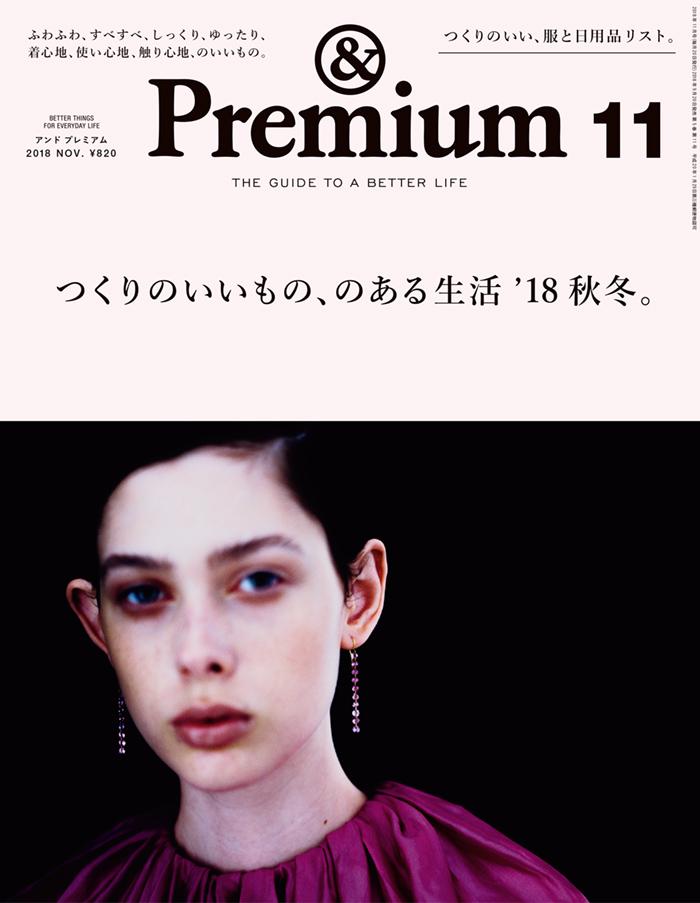 &Premium No. 59 つくりのいいもの、のある生活 '18秋冬。