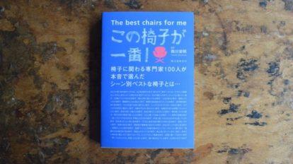 『この椅子が一番!』西川栄明 編著(誠文堂新光社) 選・文/RE …