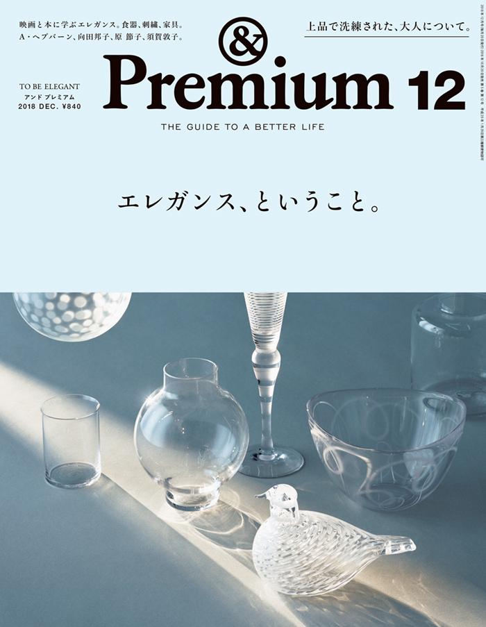 &Premium No.60 エレガンス、ということ。