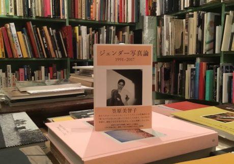 『ジェンダー写真論 1991-2017』笠原美智子 著(里山社) 選・文/百年
