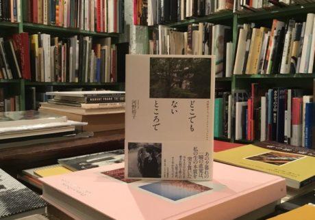 『どこでもないところで』河野裕子 著(中央公論新社) 選・文/百年