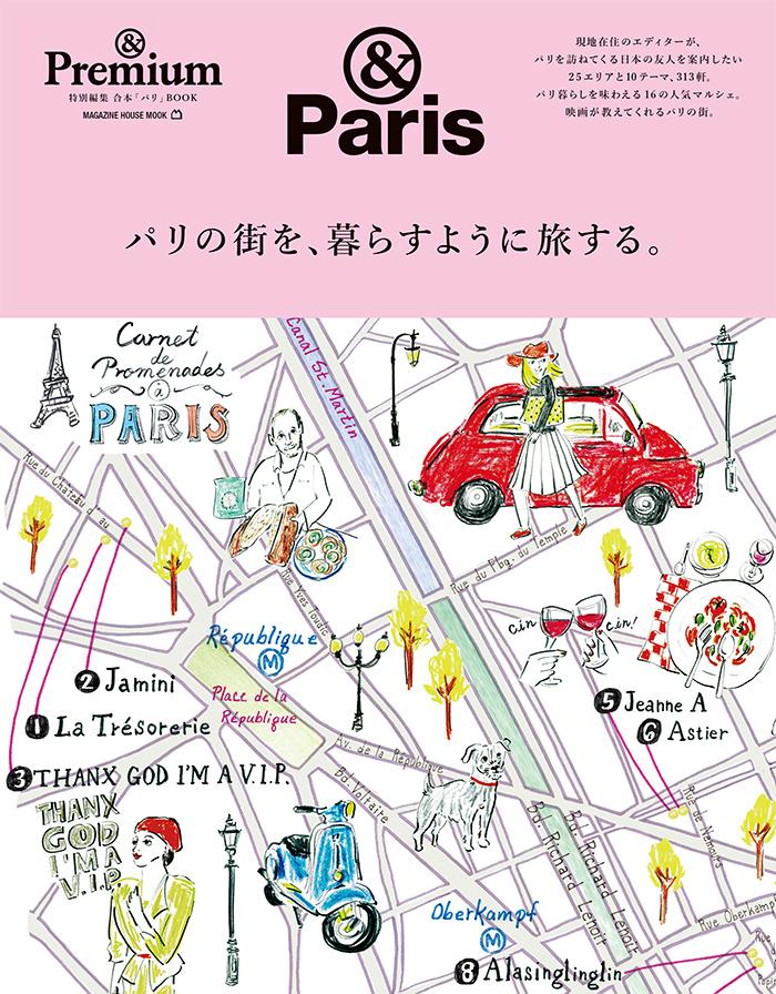 & Paris /パリの街を、暮らすように旅する。