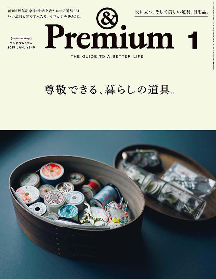 &Premium No.61 尊敬できる、暮らしの道具。