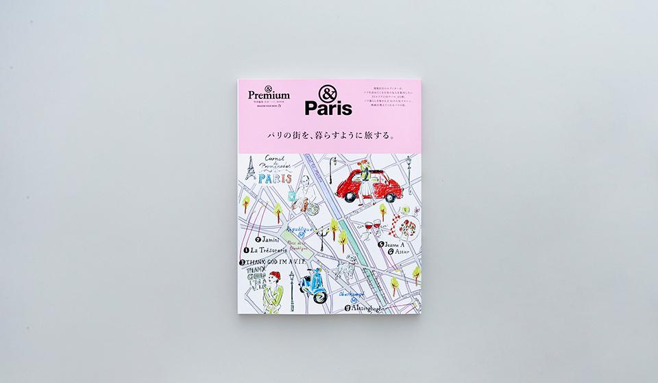 &Paris /パリの街を、暮らすように旅する。