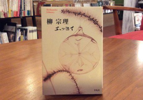 本屋が届けるベターライフブックス。『柳宗理 エッセイ』柳宗理 著(平凡社)