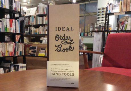 『フィリップ・ワイズベッカー作品集 HAND TOOLS』フィリップ・ワイズベッカー著(888ブックス) 選・文/カモシカ書店