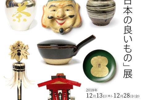 東京・原宿の『BATHHOUSE』で「日本の良いもの」展が開催。