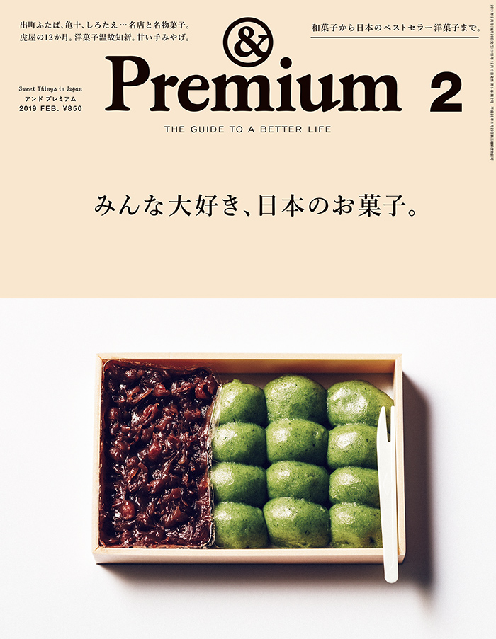 &Premium No.62 みんな大好き、日本のお菓子。