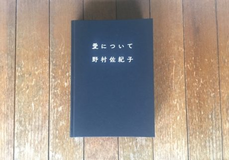 写真家・野村佐紀子さんの20年に及ぶライフワークを綴った写真集が発売。