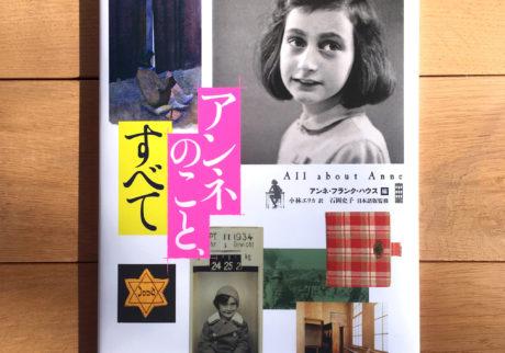 小林エリカさん初の訳本『アンネのこと、すべて』発売。