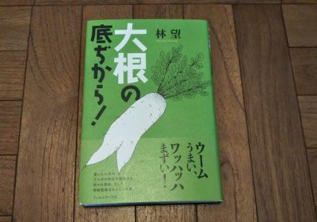 本屋が届けるベターライフブックス。『大根の底ぢから!』林望 著(フィルムアート社)