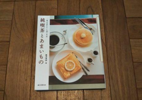 本屋が届けるベターライフブックス。『純喫茶とあまいもの 一度は訪れたい30の名店』難波里奈 著(誠文堂新光社)