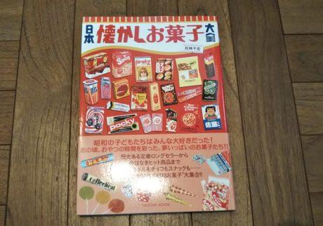 本屋が届けるベターライフブックス。『日本懐かしお菓子大全』松林千宏(辰巳出版)