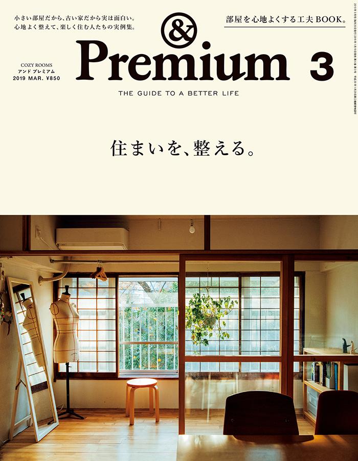 &Premium No.63 住まいを、整える。