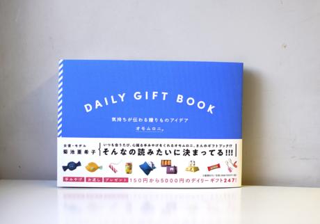 オモムロニ。さんの著書『DAILY GIFT BOOK 気持ちが伝わる贈りものアイデア』発売中。