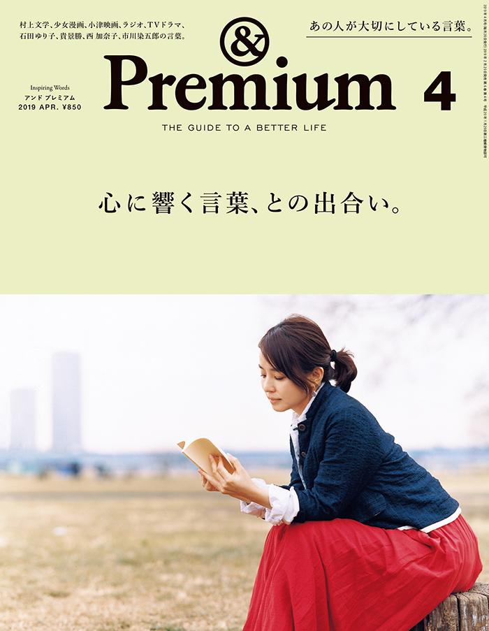 &Premium No.64 心に響く言葉、との出合い。