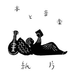 本と音楽 紙片
