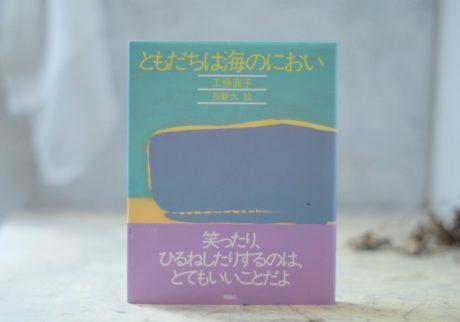 本屋が届けるベターライフブックス。『ともだちは海のにおい』工藤直子 著 長新太 絵(理論社)