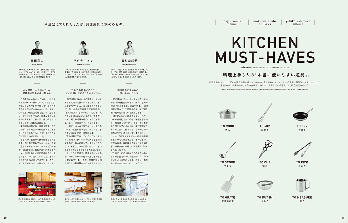mook-kitchen-img08