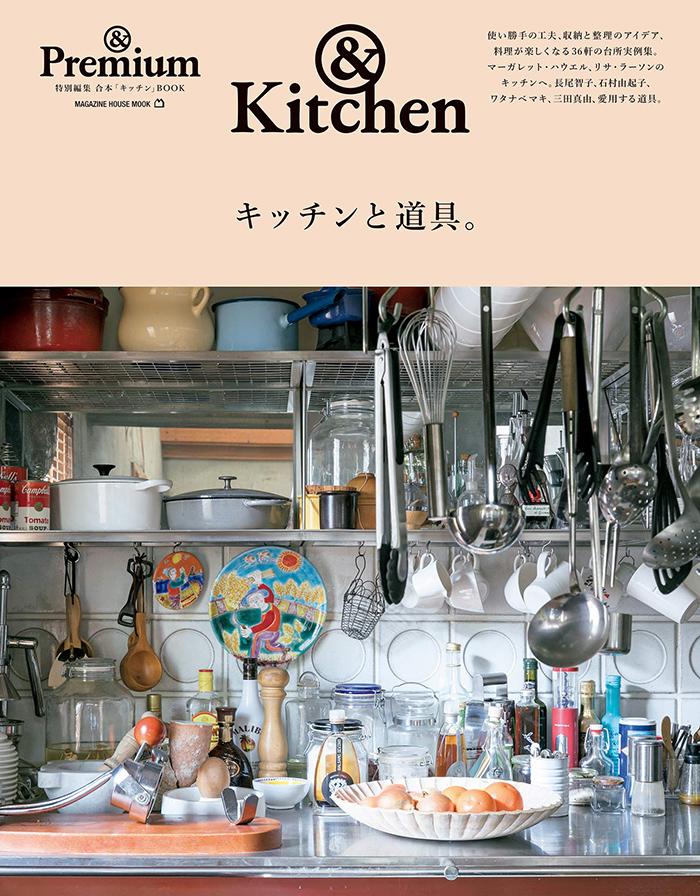 &Kitchen /キッチンと道具。