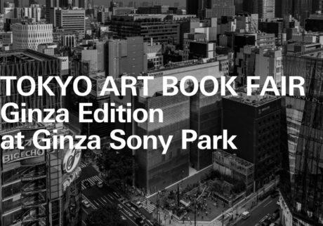 「TOKYO ART BOOK FAIR: Ginza Edition」銀座にて開幕