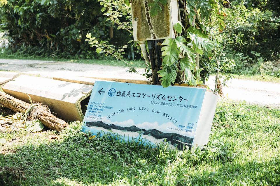 「西表島エコツーリズム協会」は1996年設立。四半世紀に渡り、自らの手で島を守り発展させてきた。