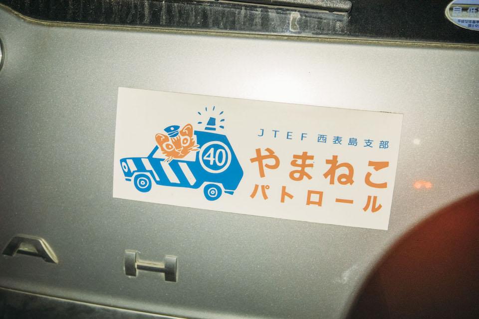 「イリオモテヤマネコが路上にいても避けたり止まったりできる法定速度をドライバーに守ってもらうことが1番の目的です」と高山さん。
