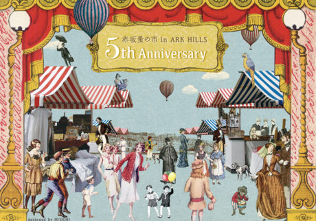 「赤坂蚤の市 in ARK HILLS~5th Anniversary~」開催