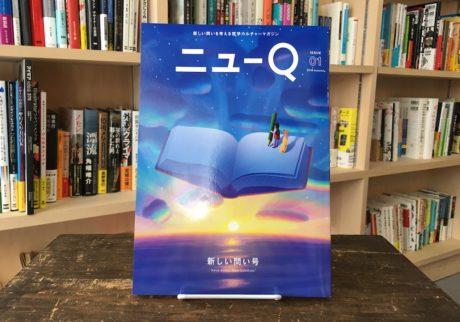 本屋が届けるベターライフブックス。『ニューQ Issue01 新しい問い号』ニューQ編集部 編(セオ商事)