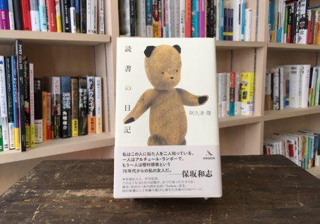 本屋が届けるベターライフブックス。『読書の日記』阿久津隆 著(NUMABOOKS)