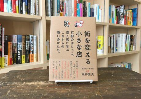本屋が届けるベターライフブックス。『街を変える小さな店 京都のはしっこ、個人店に学ぶこれからの商いのかたち』堀部篤史 著(京阪神エルマガジン)