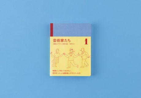 「&ART」連載中の河内タカさんによる著書『芸術家たち 建築とデザインの巨匠編』が発売。