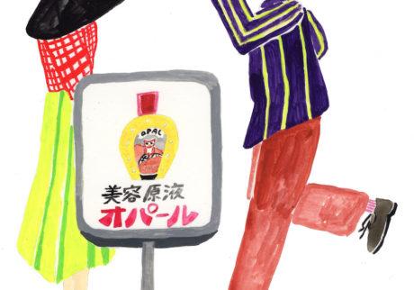 今日1日を、このイラストと。澤井 航 vol.20