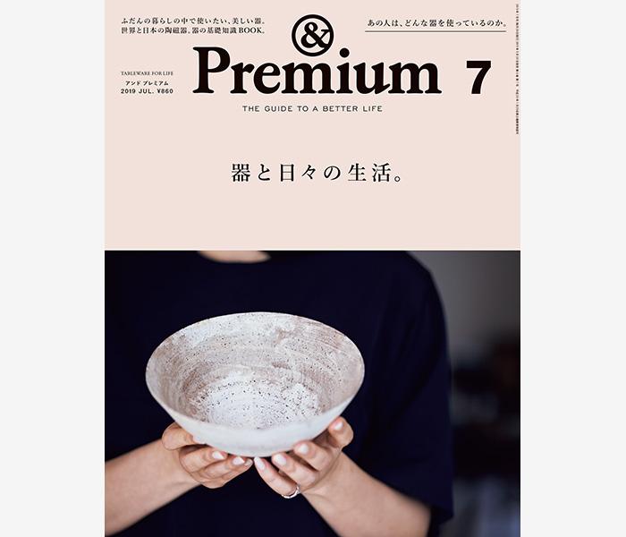 &Premium no.67